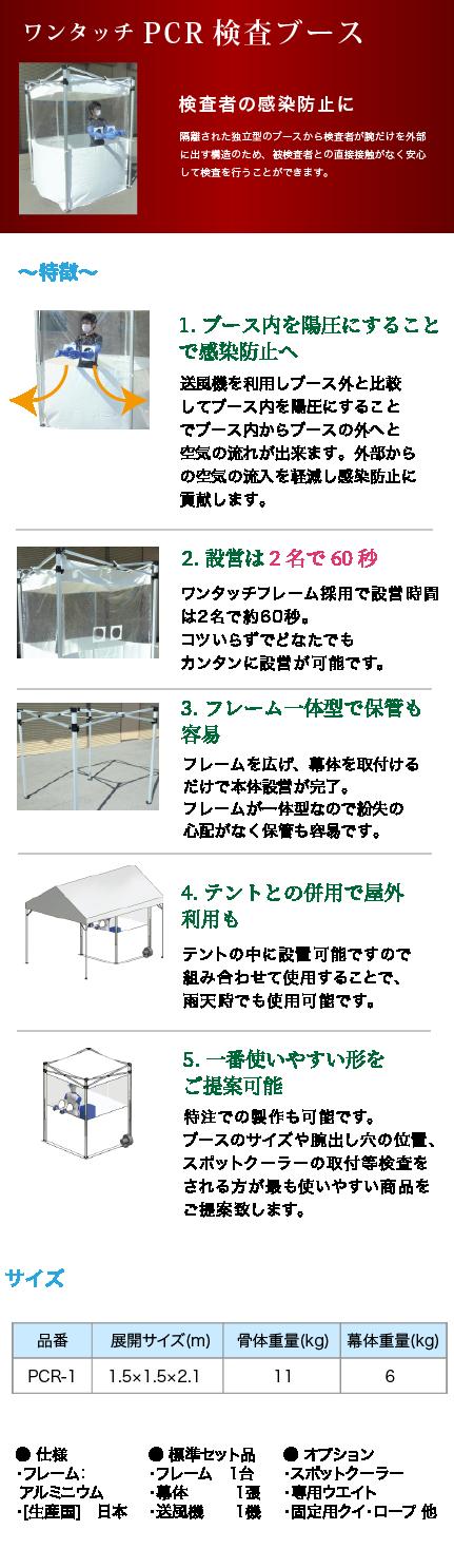 医療用陰圧テント シリーズ